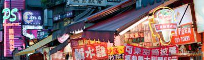 Night Market in Daan district, Taipei, Taiwan